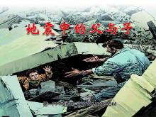 《地震中的父与子》PPT课件5