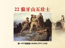 《狼牙山五壮士》PPT课件6