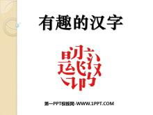 《有趣的汉字》PPT课件3