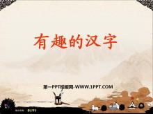 《有趣的汉字》PPT课件4