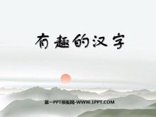 《有趣的汉字》PPT课件5