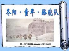 《冬阳·童年·骆驼队》PPT课件9