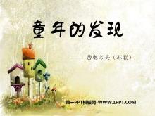 《童年的发现》PPT课件11