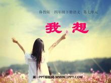 《我想》PPT课件7