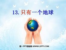 《只有一个地球》PPT课件3