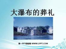 《大瀑布的葬礼》PPT课件7