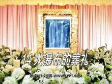 《大瀑布的葬礼》PPT课件8