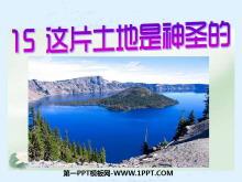 《这片土地是神圣的》PPT课件6