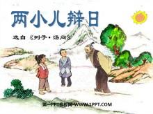 《两小儿辩日》PPT课件5
