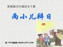 《两小儿辩日》PPT课件7