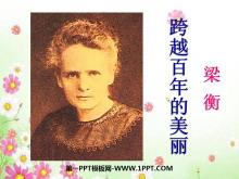 《跨越百年的美丽》PPT课件9