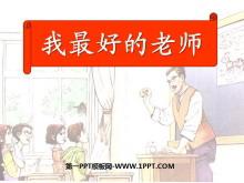 《我最好的老师》PPT课件6
