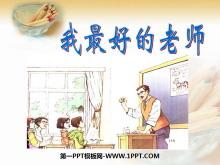 《我最好的老师》PPT课件8
