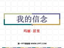 《我的信念》PPT课件7