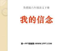 《我的信念》PPT课件8