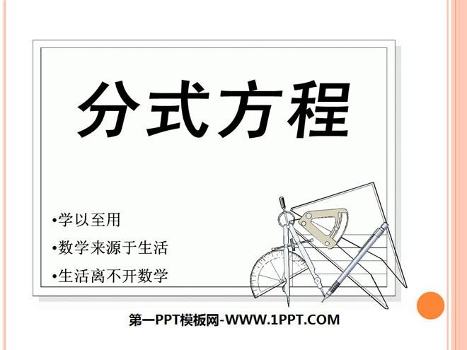 《分式方程》分式ppt课件8