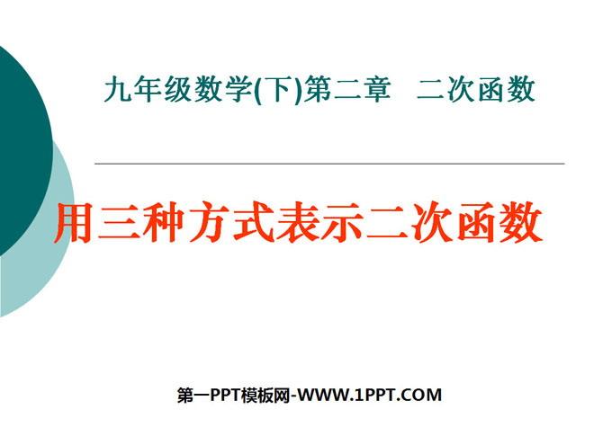 《用三种方式表示二次函数》二次函数ppt课件