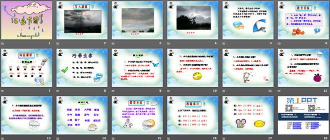 《要下雨了》PPT课件9