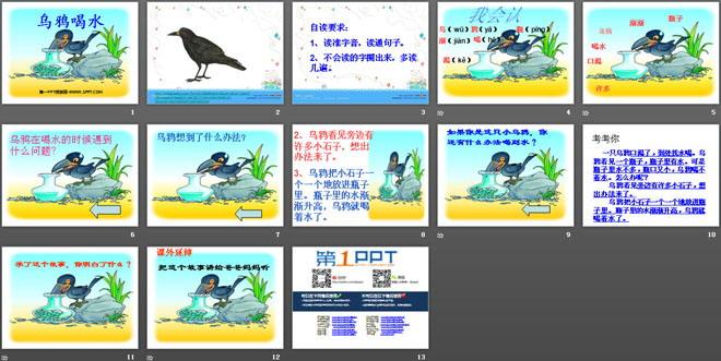 《乌鸦喝水》PPT课件11