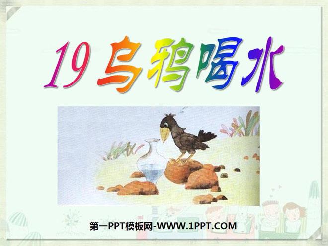 《乌鸦喝水》PPT课件12
