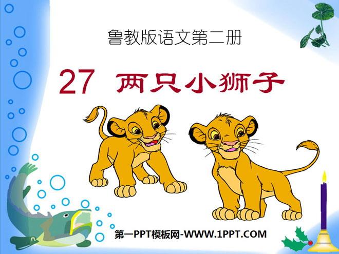 《两只小狮子》ppt课件10