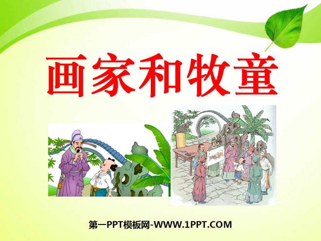 《畫家和牧童》ppt課件9