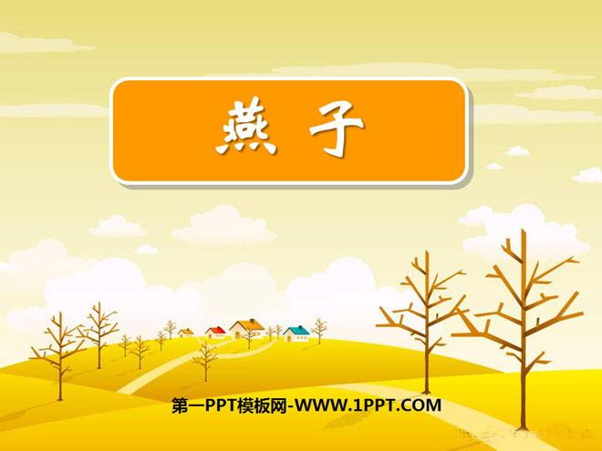 《燕子》PPT课件12