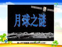 《月球之谜》PPT课件5