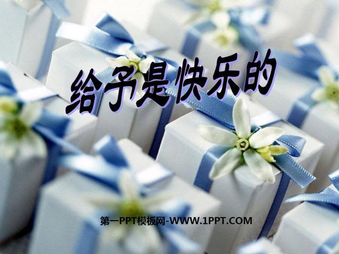 《给予是快乐的》PPT课件6