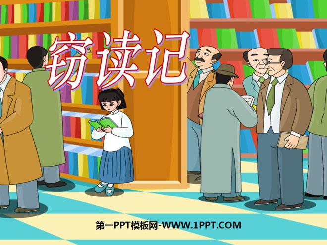 《窃读记》PPT课件4