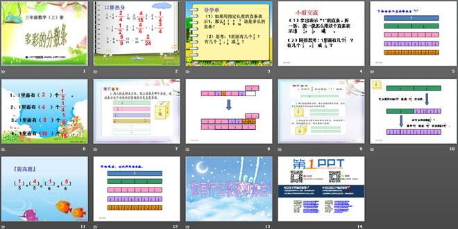 《多彩的分数条》分数的初步认识PPT课件