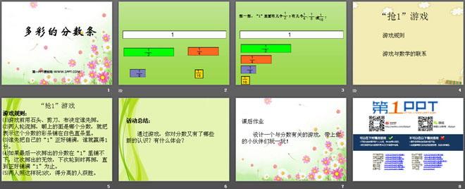 《多彩的分数条》分数的初步认识PPT课件2