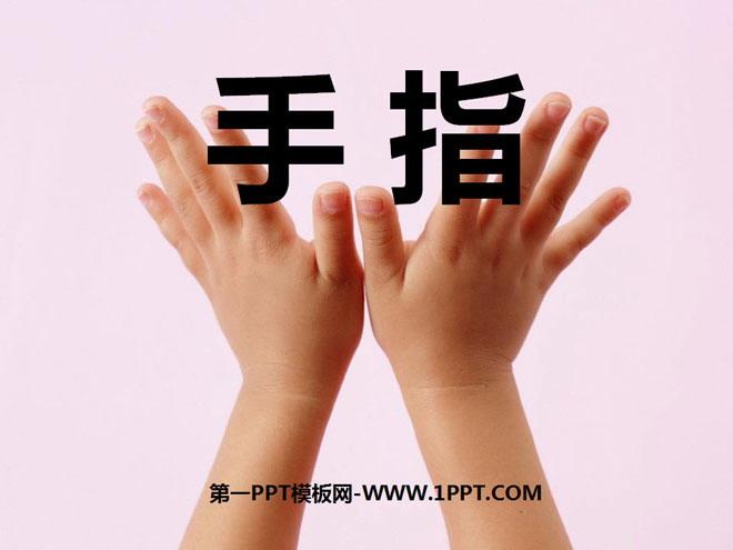 语文课件 鲁教版五年级下册语文 《手指》ppt课件6  谜语 两棵小树十