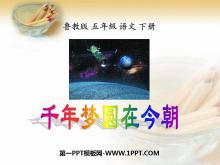 《千年梦圆在今朝》PPT课件7