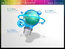 带有科技感的灯泡图标PowerPoint素材