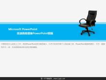 电脑椅背景的简洁商务PowerPoint模板
