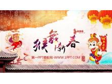 猴舞新春猴年新年PPT模板下载