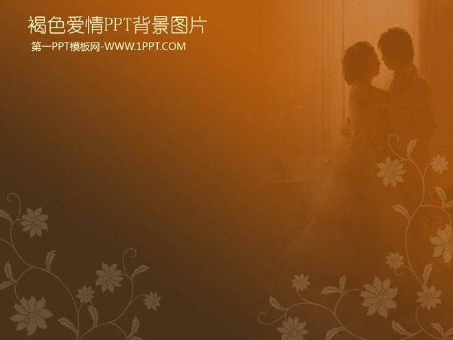 这是一张深褐色背景的爱情PPT背景图片,第一PPT模板网提供幻灯片