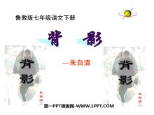 《背影》PPT课件12