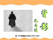 《背影》PPT课件13