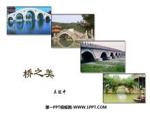 《桥之美》PPT课件6