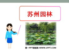 《苏州园林》PPT课件10