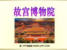 《故宫博物院》PPT课件5