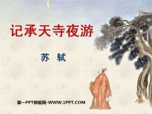 《记承天寺夜游》PPT课件9