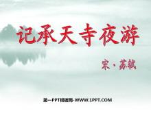 《记承天寺夜游》PPT课件10