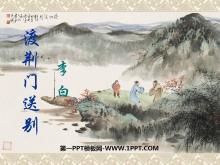 《渡荆门送别》PPT课件4
