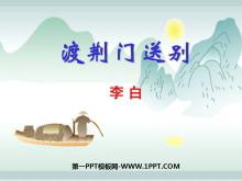 《渡荆门送别》PPT课件5