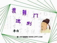 《渡荆门送别》PPT课件7