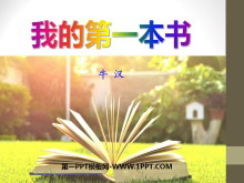 《我的第一本书》PPT课件5