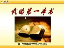 《我的第一本书》PPT课件6